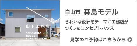 白山市森島モデル|きれいな設計をテーマに工務店がつくったコンセプトハウス|見学のご予約はこちらから