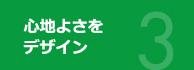 心地よさデザイン 3