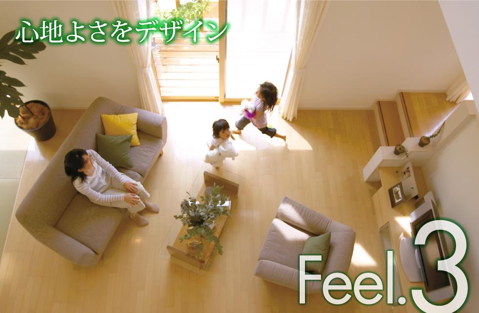心地よさをデザイン Feel.2