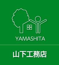 YAMASHITA 山下工務店