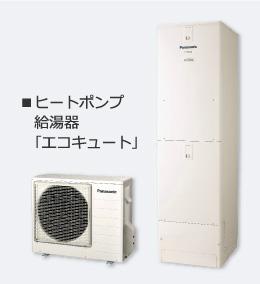 温かく、美しく、心地いいシステムバス05 ヒートポンプ給湯器「エコキュート」