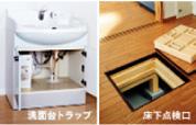 洗面台トラップ 床下点検口
