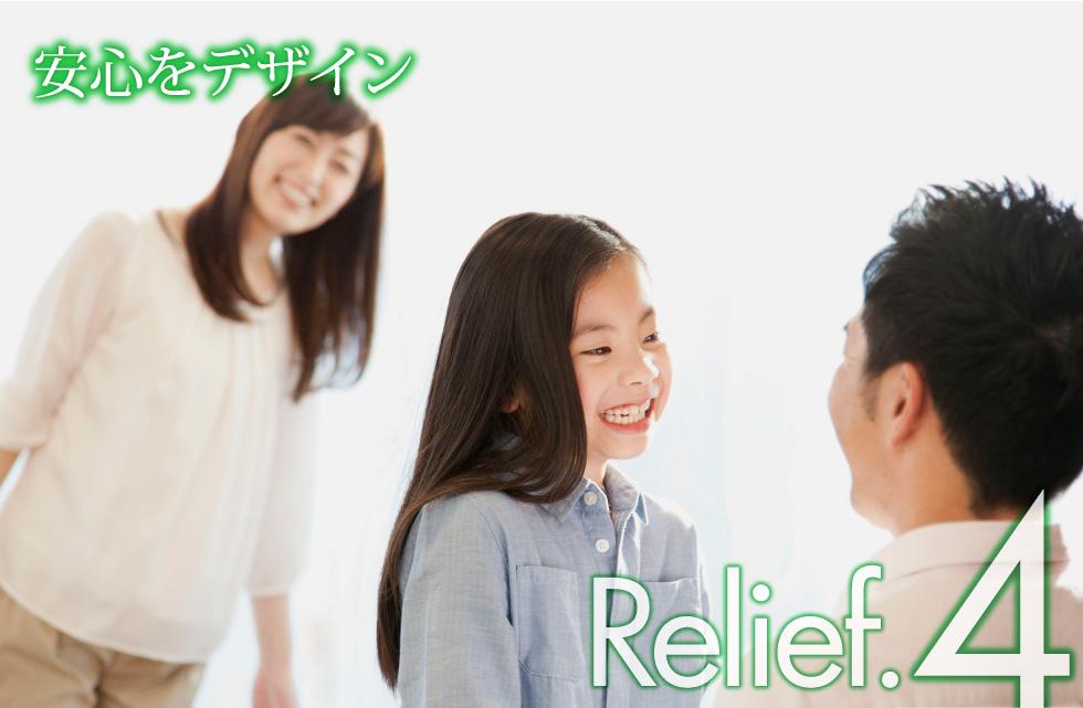 安心をデザイン Relief.4