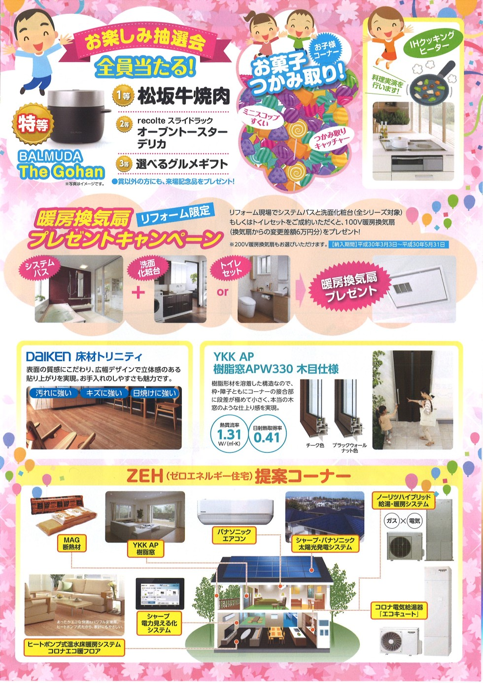 春の新商品フェア2