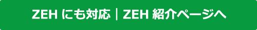 ZEHにも対応|ZEH紹介ページへ